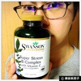 【体験終了】SwansonスーパーストレスBコンプレックス【海外サプリ】