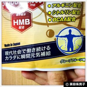 【プロも愛飲】HMB入り回復系ドリンク『リカバリスト』効果と口コミ