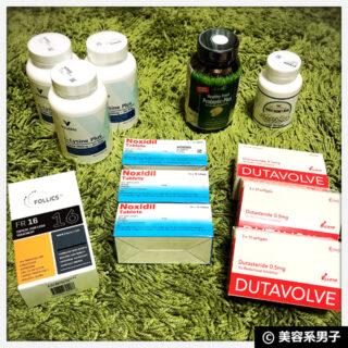 【本日のお買い物】AGA治療薬、育毛剤、ダイエットサプリメント、他
