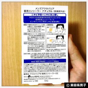 【ニキビケア化粧品】メンズアクネバリア 薬用コンシーラー 口コミ