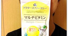 【国産サプリ】ドクターズファーマシー マルチビタミン-口コミ