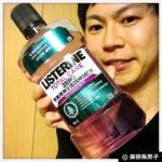 【フッ素配合】海外版『リステリン トータルケア ゼロ 』通販口コミ