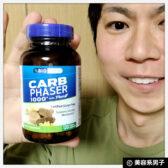 【ダイエット】海外サプリメント『カーボフェイザー1000』体験開始