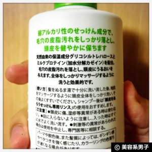 【育毛】ミヨシ 頭皮をあらうせっけんシャンプー&専用リンス-口コミ