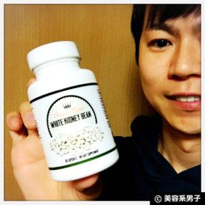 """【ダイエット】炭水化物も""""食べられる""""白いんげん豆サプリメント効果"""