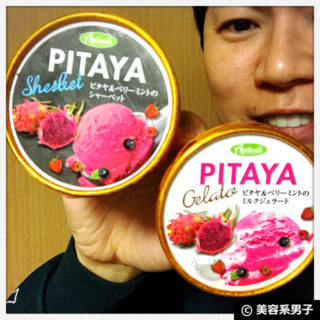【抗酸化スイーツ】ピタヤとベリーのMIXスムージーボウルアイス