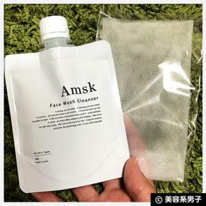【楽天市場 第1位】日本初!季節に合わせるスキンケア『Amsk』口コミ