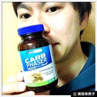 【体験終了】炭水化物吸収阻害+便秘改善[カーボフェイザー1000]効果