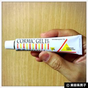 【ニキビ治療薬】コルミック(ダラシンジェルジェネリック)口コミ