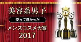 【使って良かった】メンズコスメ大賞2017(ランキング/口コミ)