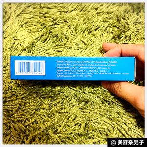 【美肌】通販で買えるヒルドイド フォルテクリームの効果と価格