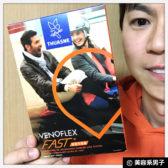 【一般医療機器】弾性ストッキング「VENOFLEX FAST」でむくみ対策