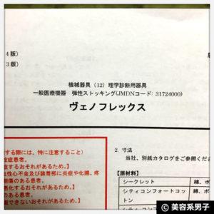 【日本初上陸】フランス製 医療用 弾性ストッキングで【むくみ】対策