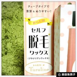 【セルフ脱毛】ブラジリアンワックス『トゥルリーヌ』の注意点