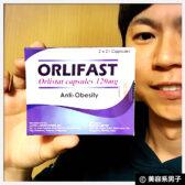 【ダイエット】脂肪分30%を体外に排出『オルリファスト』体験レポ