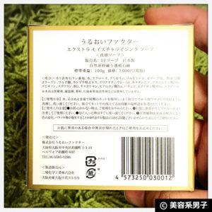 【乾燥肌から潤い肌へ】エクストラモイスチャライジングソープ洗顔