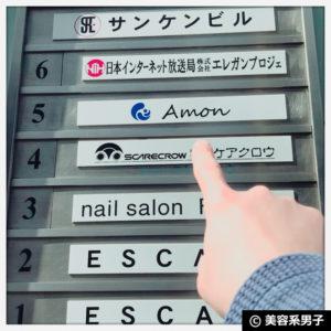 【モテ眉】メンズ眉毛脱毛サロン『Amon』体験レポート(東京/六本木)