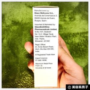 【花粉症対策】眠くなりにくい『フルナーゼ点鼻薬』効果(市販/通販)