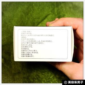 【プラセンタ配合】紬 MEN'Sオールインワンゲル(男性用)【体験開始】
