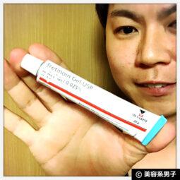 【シミ消し・ニキビ跡】トレチノイン AretGel 0.025%【体験開始】00