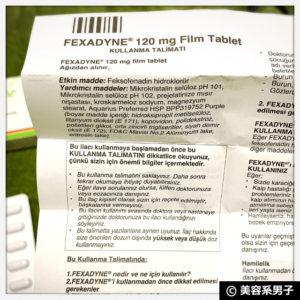 【花粉症対策】アレグラジェネリック『フェクサディン』効果と価格