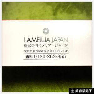 【92%が実感】エイジングケアドリンク『ラメリアプレミアム』効果1