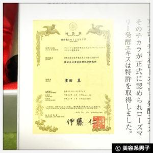 【92%が実感】エイジングケアドリンク『ラメリアプレミアム』効果6