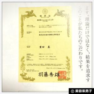 【92%が実感】エイジングケアドリンク『ラメリアプレミアム』効果7