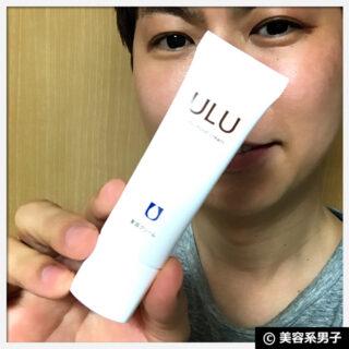 【体験終了】ULU(ウルウ)キープモイストクリームの使い方【赤ら顔】00