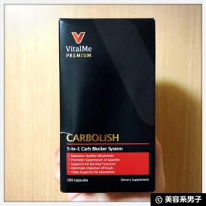 【ダイエット】チラコイド配合5in1サプリ「カーボリッシュ」体験開始01