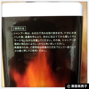 【育毛】BAKUシャンプー&トリートメント プレミアム【体験開始】06