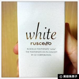 【白い歯】歯医者専用ホワイトニング歯磨き粉「GCルシェロ」効果02