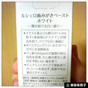 【白い歯】歯医者専用ホワイトニング歯磨き粉「GCルシェロ」効果04