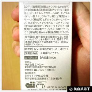 【白い歯】歯医者専用ホワイトニング歯磨き粉「GCルシェロ」効果05