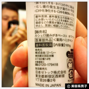 【白い歯】歯医者専用ホワイトニング歯磨き粉「GCルシェロ」効果09