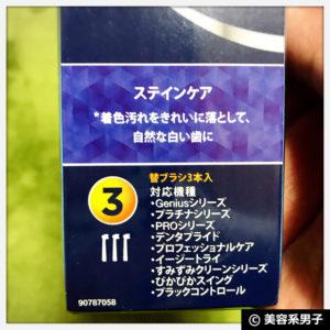 【白い歯】歯医者専用ホワイトニング歯磨き粉「GCルシェロ」効果14