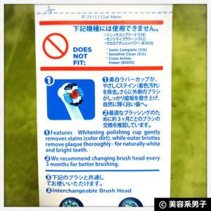 【白い歯】歯医者専用ホワイトニング歯磨き粉「GCルシェロ」効果16