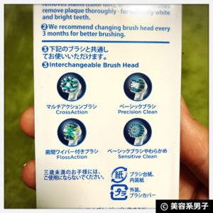 【白い歯】歯医者専用ホワイトニング歯磨き粉「GCルシェロ」効果17
