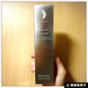 【美肌】収れん効果を実現『リペアローション』化粧水【体験開始】02