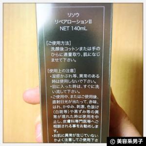 【美肌】収れん効果を実現『リペアローション』化粧水【体験開始】05