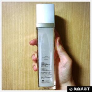【美肌】収れん効果を実現『リペアローション』化粧水【体験開始】09