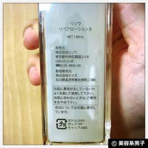 【美肌】収れん効果を実現『リペアローション』化粧水【体験開始】10