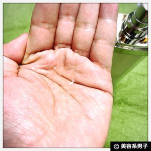 【美肌】収れん効果を実現『リペアローション』化粧水【体験開始】12