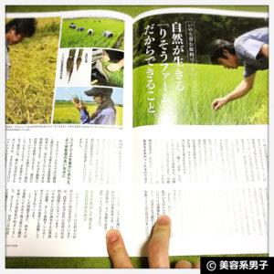 【美肌】収れん効果を実現『リペアローション』化粧水【体験開始】14