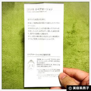 【美肌】収れん効果を実現『リペアローション』化粧水【体験開始】19