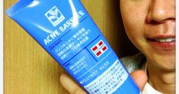 【ニキビ対策】男性用洗顔料『メンズアクネバリア』【体験開始】