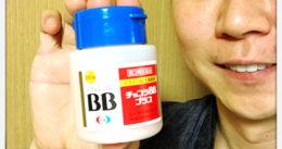 【47%OFF】肌荒れ・口内炎に効く「チョコラBBプラス」を安く買う方法