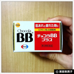 【47%OFF】肌荒れ・口内炎に効く「チョコラBBプラス」を安く買う方法01