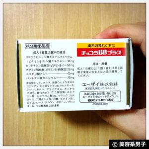 【47%OFF】肌荒れ・口内炎に効く「チョコラBBプラス」を安く買う方法02