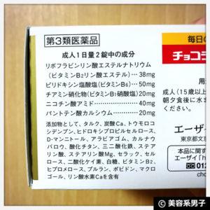 【47%OFF】肌荒れ・口内炎に効く「チョコラBBプラス」を安く買う方法03
